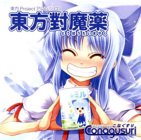 File:Tohotaimayaku.jpg