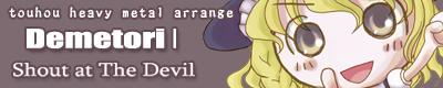File:Shout devil banner.jpg