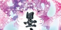 「墨染」 幽雅に咲かせ、墨染の桜 ~ Border of Life オンリーアレンジ合同CD