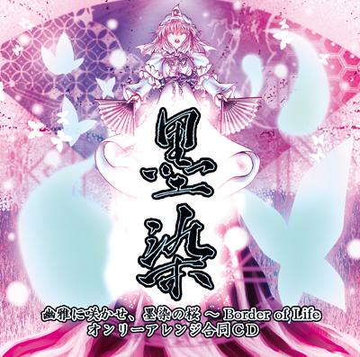 File:Border of Life Joint CD Cover.jpg