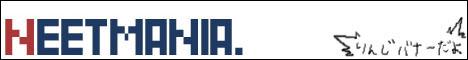 File:Neetmania bnr med.jpg