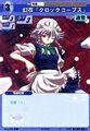 Sakuya0303.jpg