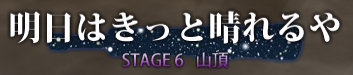 TLCStage6Title