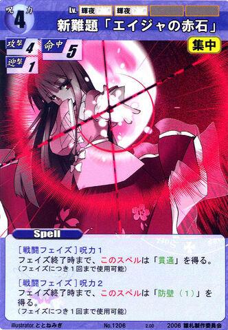 File:Kaguya1206.jpg