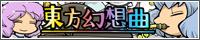 Touhou Gensokyouku banner