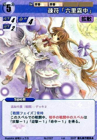 File:Suika2007.jpg