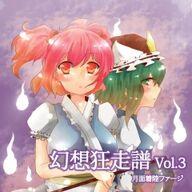 Gensou kyousoufu3