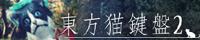 Nekoken2 banner mini