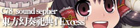 Excess banner