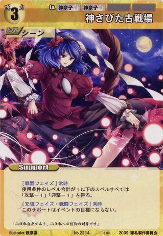 File:Kanako2214.jpg