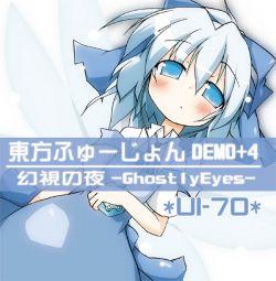File:Ui70demo4nightvision.jpg