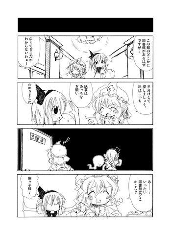 File:Todays youmu-san 10.jpg