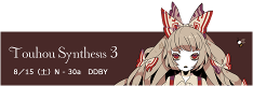 Touhou Synthesis3 banner