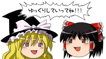 Файл:Yukkuri MarisaReimu.png