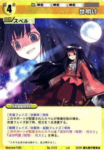 File:Kaguya1215.jpg