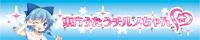 Tohok4 banner 20040
