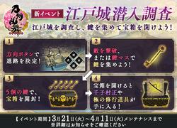 170321 new event mechanics