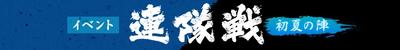170530 eventregiment banner2