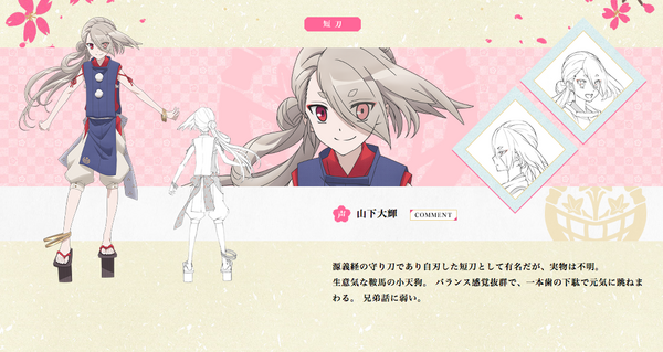 Hanamaru-design-Imanotsurugi