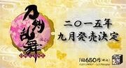Merch-FuRyu-MinnaNoKuji201509