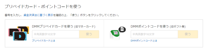 Purchasing DMM Points-06