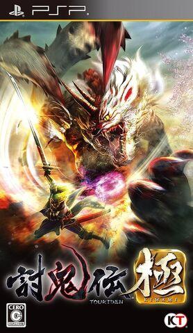 File:Box Art-Toukiden Kiwami PSP JPN.jpg