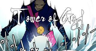 Grumpy Tower of God ch11 0-1-