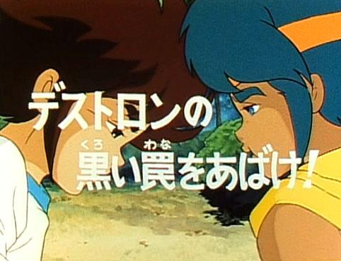 File:Super-God Masterforce - 23 - Japanese.jpg