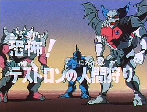 File:Super-God Masterforce - 02 - Japanese.jpg