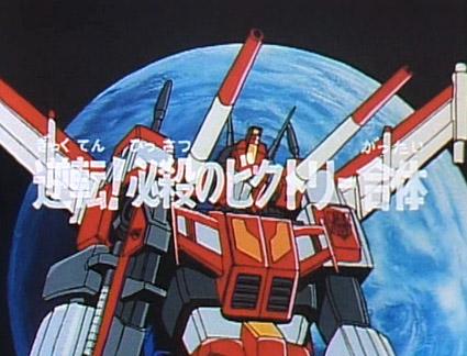 File:Victory - 26 - Japanese.jpg