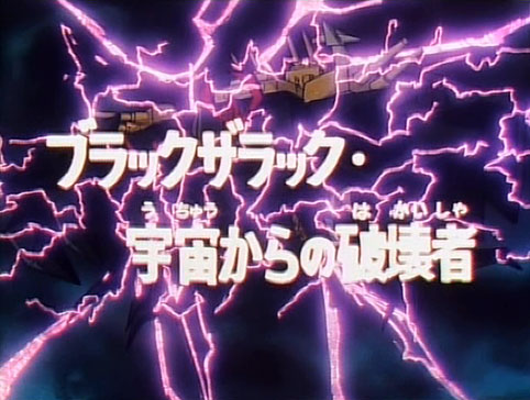 File:Super-God Masterforce - 34 - Japanese.jpg