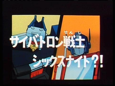 File:Super-God Masterforce - 20 - Japanese.jpg