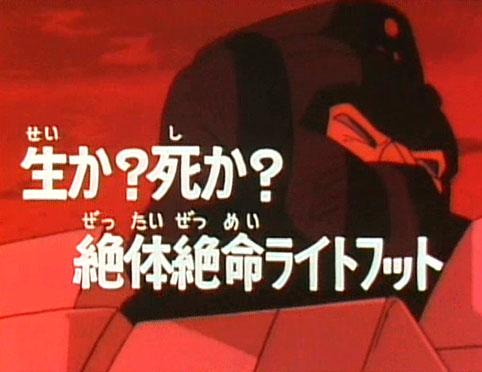 File:Super-God Masterforce - 22 - Japanese.jpg