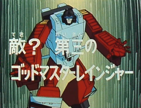 File:Super-God Masterforce - 17 - Japanese.jpg