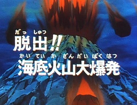 File:Super-God Masterforce - 29 - Japanese.jpg