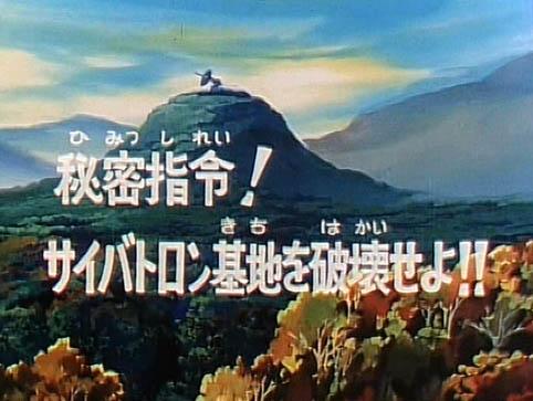 File:Super-God Masterforce - 32 - Japanese.jpg