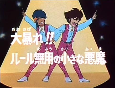 File:Super-God Masterforce - 05 - Japanese.jpg