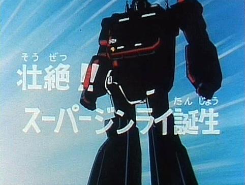 File:Super-God Masterforce - 15 - Japanese.jpg