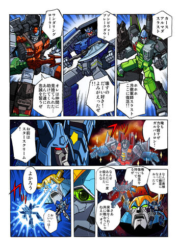 File:TFUW Comic03.jpg