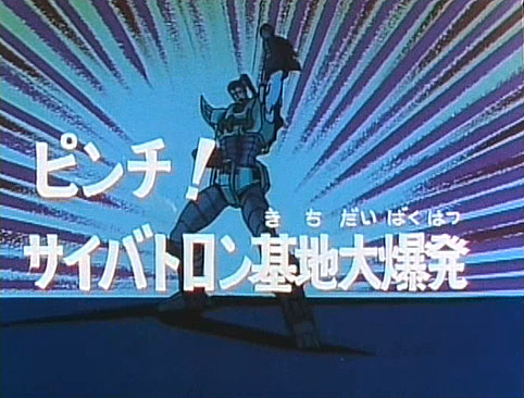 File:Super-God Masterforce - 33 - Japanese.jpg
