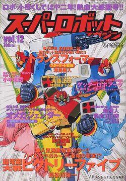 Superrobotmagcover