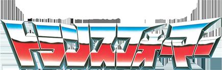 File:Logo Fight! Super Robot Lifeform Transformers.png