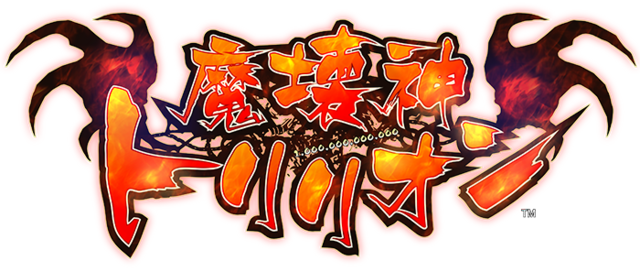 File:Official 『魔壊神トリリオン』 Logo by Compile Heart.png