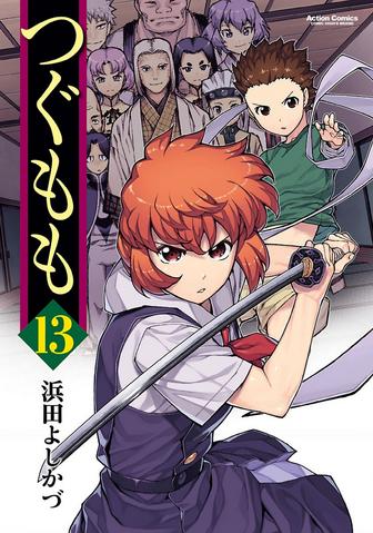 File:Tsugumomo Vol 13.png