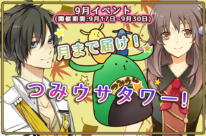 Tsukino Park September 2015 Event Banner