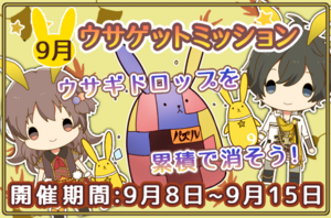 Tsukino Park September 2015 Rabbit Get Mission Banner