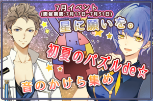 Tsukino Park July 2015 Event Banner