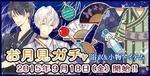 Tsukino Park Gacha - Moon-viewing Gacha (banner)
