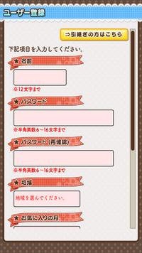 Tsukino Park - Creating an Account 1