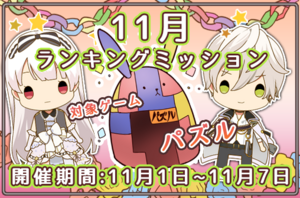 Tsukino Park November 2015 Ranking Mission Banner
